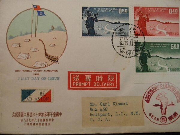 Republic of China Lot of Twenty All Cached First Day Covers From late 1950's